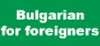 Bulgarian lessons online, Learn Bulgarian language online