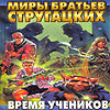 vremya uchenikov - rus