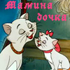 Mika-mura: мамина доча