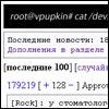 Официальное сообщество bash.org.ru