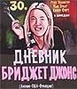 Belarus poster of Bridget Jones's Diary