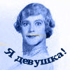 Гликерия Андреевна: я девушка!