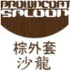 Browncoat Saloon