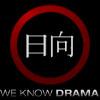 hyuugas know drama
