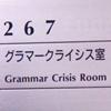 grammar crisis room