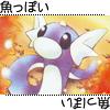 Pokemon - Dratini 2