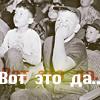 vot_eto_da_kino