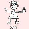 Уля-маленькая девочка