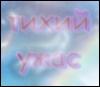 tixiy_ujas userpic