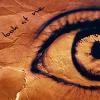 бумага, eye