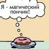 я магический пончик!:)