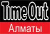 Блог журнала Time Out Алматы