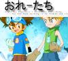 Yamato & Taichi: A Miracle Will Happen