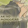 Aki no Monogatari ~*~ My NaNoWriMo Mushishi fanfic
