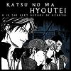 kageillusionz: Hyoutei - Katsu da!!