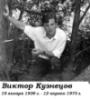 Кузнецов Виктор Васильевич