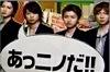 """Arashi """"Ah Nino da"""""""