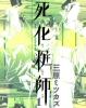 Shigeshoshi