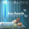 Bleach // IchiHime // Two Hearts