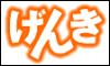 Users of Genki Textbooks and Workbooks (I & II)