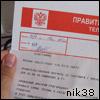 nik38: Пр.тлг
