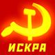 iskra_1917 userpic
