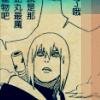 Suigetsu look up