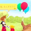 sora & winnie pooh - balloons