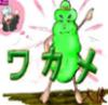 Bunnisteffi lay flayrah u silflay.: Wakame Taishi!