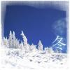Silke: winter
