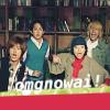 有閑倶楽部 → omgnowai!