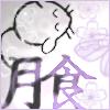 rat kanji