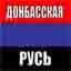 Донецк, Донбасс