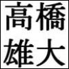 alexander naumochkin: takahashi masahiro