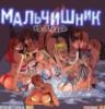 mal4ishnik userpic