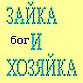 zaikaihozyaika userpic