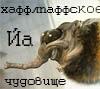 йа - чудовище