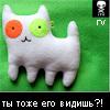глючный кот