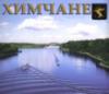 Химчане - канал