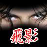 jaganshi__hiei userpic