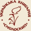 українська книгарня Смолоскип