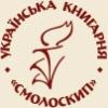 українська книгарня Смолоскип