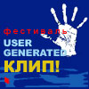 "Фестиваль  ""User Generated Клип! 3.0"""