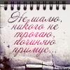 podzvezdami: примус
