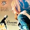 -夏夏- Xia Xia: dreams