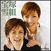 KyaniteD / 藍晶石-D: Mizu & Yumiko