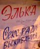перекати-Элька