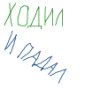 hodil_green