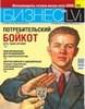 "журнал ""Бизнес.lv"""