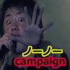 no no campaign